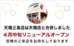 奈良美容室[美容院]カットウェルズ天理三島店閉店のお知らせ