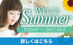 奈良美容室[美容院]カットウェルズ10月8日までのキャンペーン