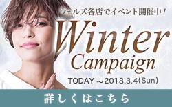 奈良美容室[美容院]カットウェルズ3月4日までのキャンペーン