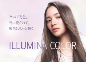 カラー と は イルミナ