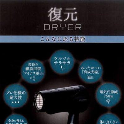 ドライヤーはここまで進化した!復元ドライヤーの特徴5つを解説!