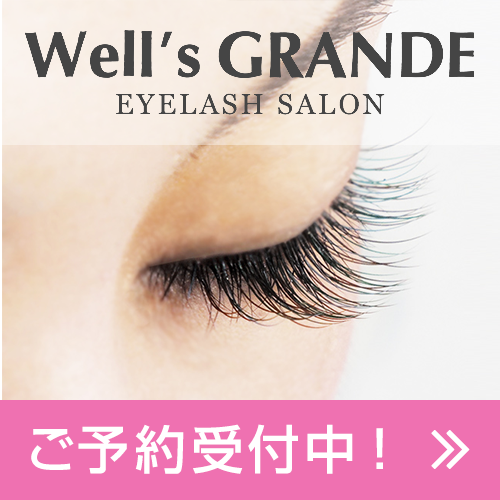 Well's GRANDE アイラッシュサロン