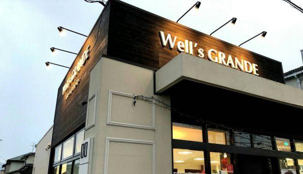 Well's GRANDE -田原本店-