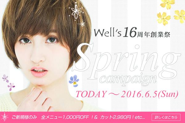 Spring_キャンペーン_バナー-1