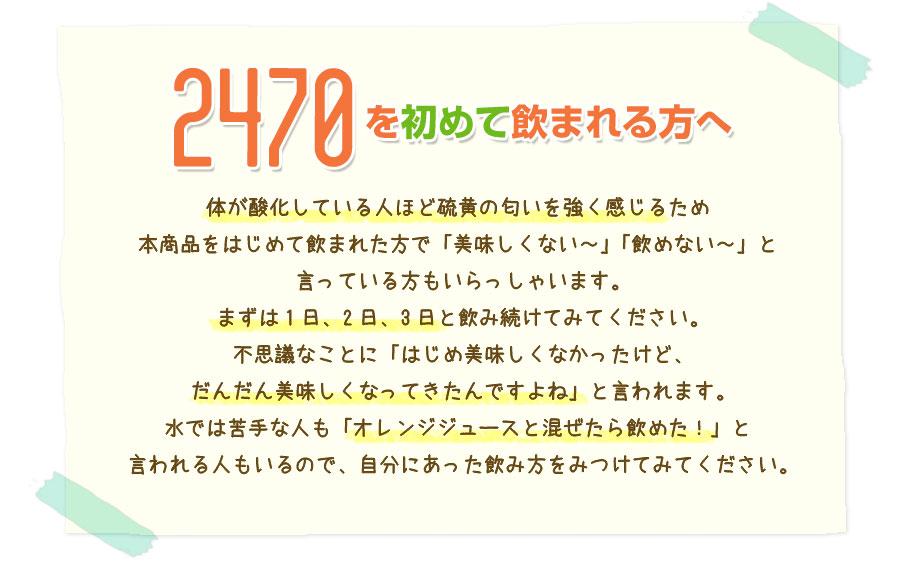 2470habits14