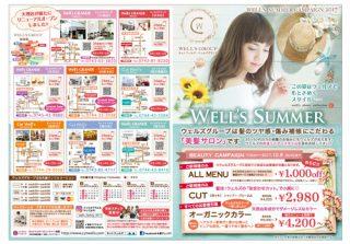wells最終表6月